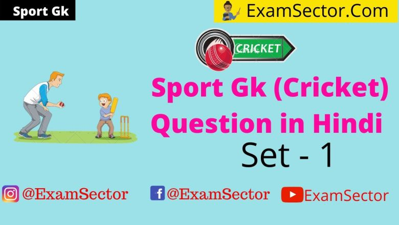 Sport Gk (Cricket) Question in Hindi ,
