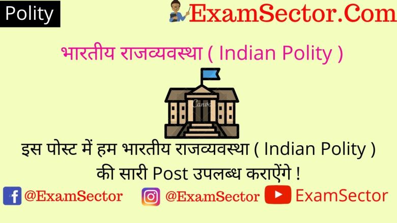 Indian Polity Notes in Hindi ,