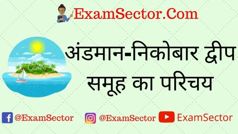 Andaman Nicobar deep samuh in Hindi ,