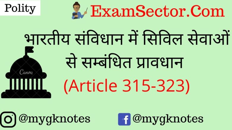 Civil services Constitution provisions in Hindi ,
