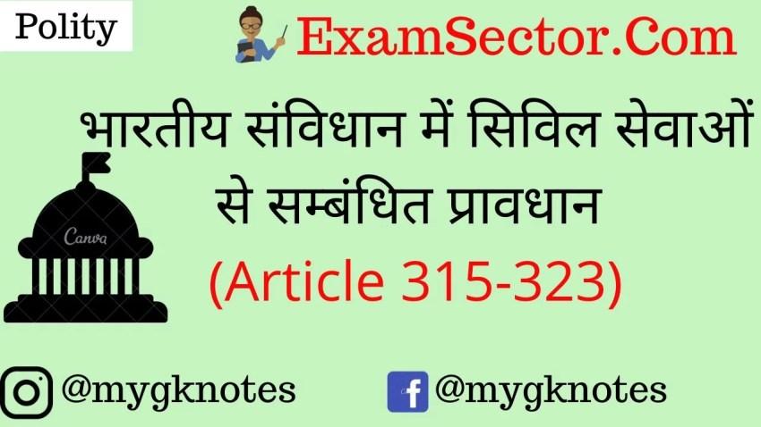 Civil services Constitution provisions in Hindi ,