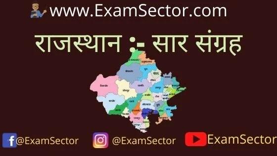 Rajasthan Sar Sangrah in Hindi