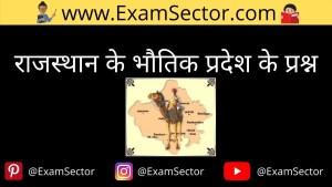 Rajasthan ke bhotik Pradesh ke Question answer