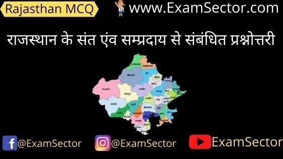 Rajasthan ke sant env sampraday quiz