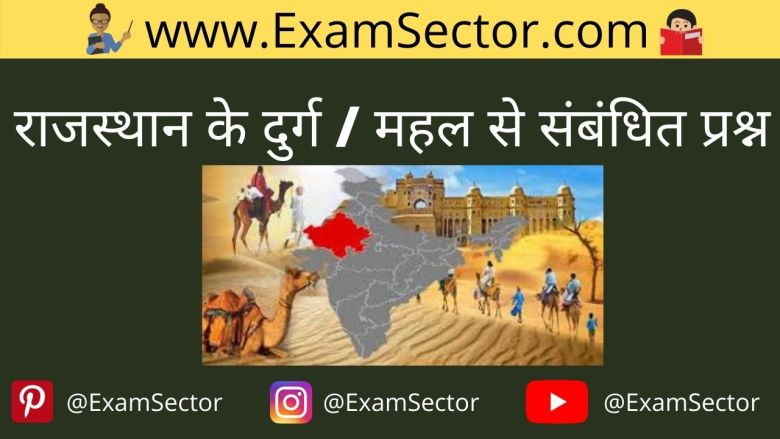 rajasthan fort (Durg) question in hindi