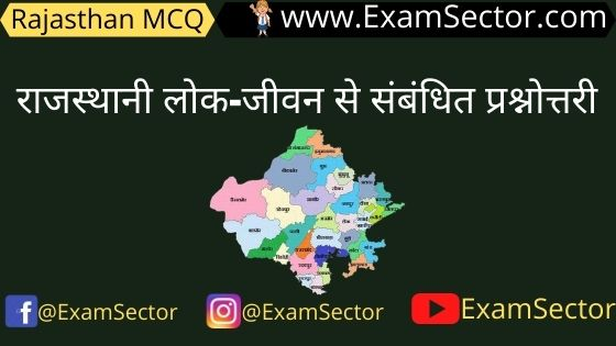 rajasthan ke lok jeevan question in hindi ,