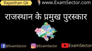 rajasthan ke pramukh puraskaar , राजस्थान के प्रमुख पुरस्कार