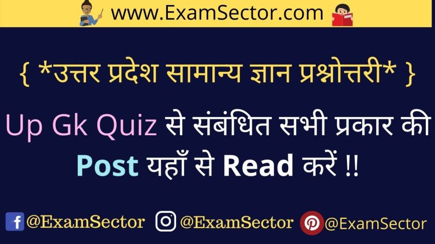Uttar Pradesh general knowledge questions and answers in hindi