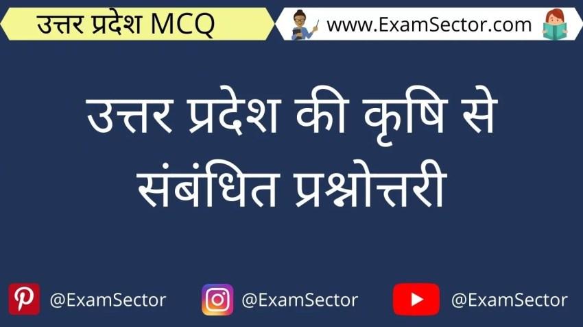 uttar pradesh Krishi Questions -Answers in Hindi
