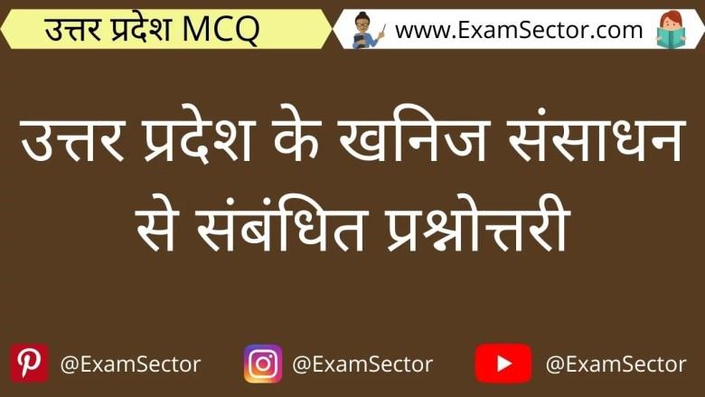 Uttar Pradesh Khanij Sansadhan Question-Answer