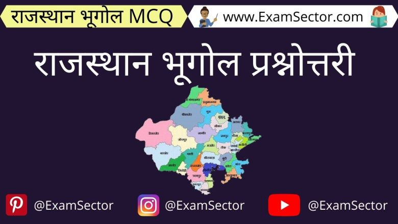 Rajasthan Geography Question Answer in Hindi