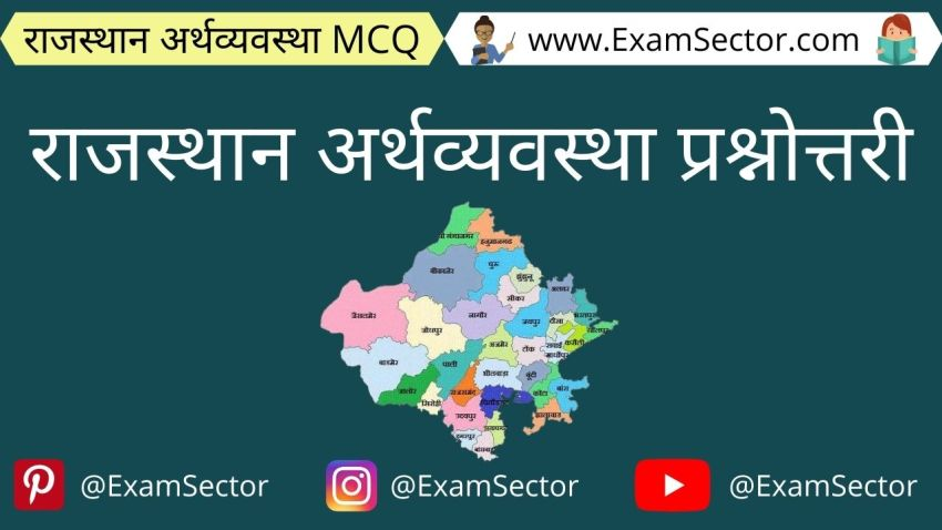 Rajasthan Economy Questions - Answers in Hindi