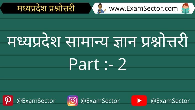 Important Mp Gk Questions Answer In Hindi 2021
