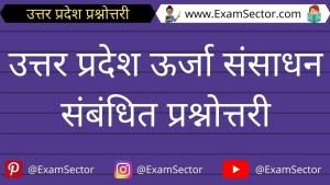 Uttar Pradesh Urja Sansadhan Gk Question in Hindi