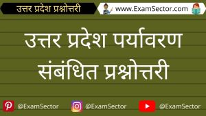 Uttar Pradesh Paryavaran Gk Question in Hindi