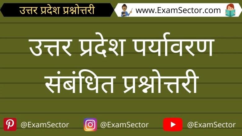 Uttar Pradesh Paryavaran Gk Question in Hindi