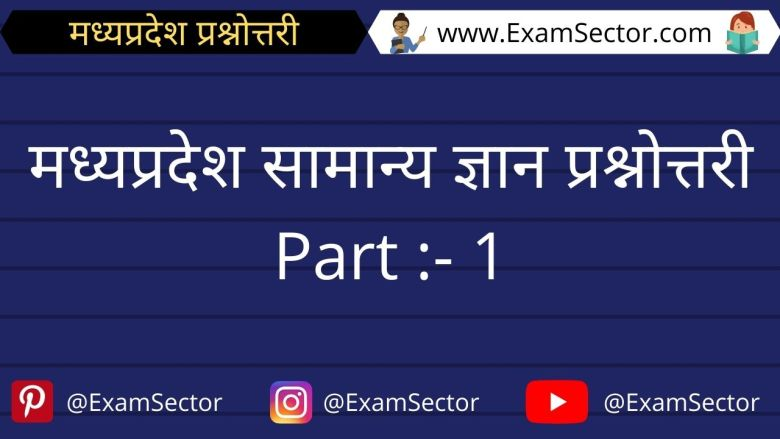 Top 100 Madhya Pradesh Questions And Answers in Hindi
