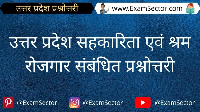 Up Sahkarita Gk Question in Hindi , Up Gk Question in Hindi