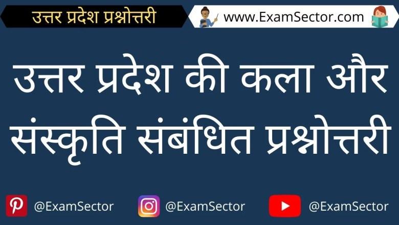 Uttar Pradesh Kala aur Sanskriti Questions-Answers