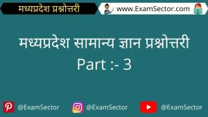MP GK in Hindi with Answer