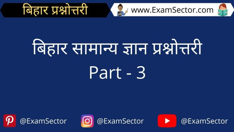 Free online Bihar Gk mock test in hindi