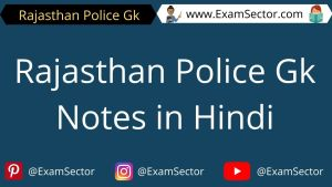 Rajasthan Police Gk Notes in Hindi