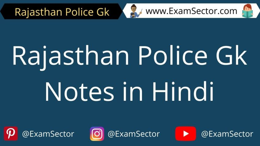 Rajasthan Police Gk Notes in Hindi