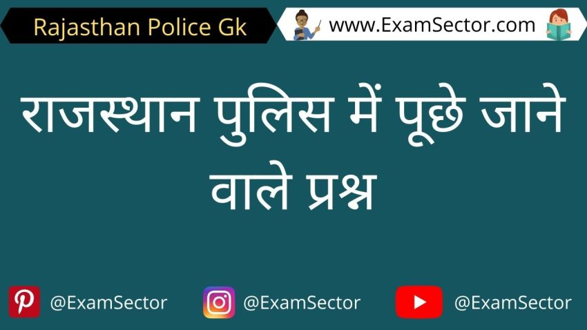 Rajasthan Police Exam Gk Questions in Hindi