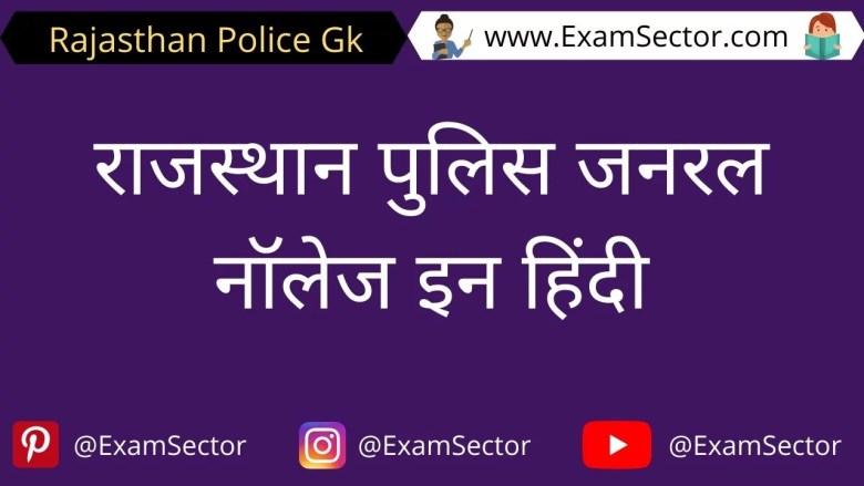 Rajasthan Police General Knowledge Notes in Hindi