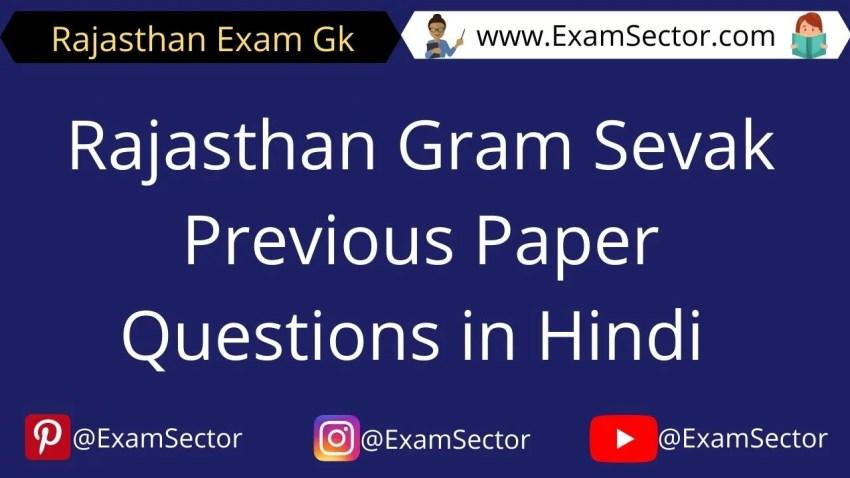 Rajasthan Gram Sevak Previous Paper Questions