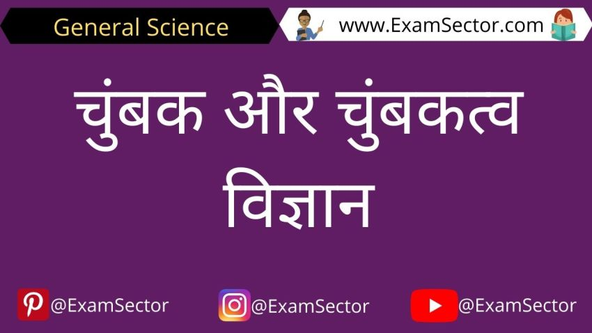 Magnet And Magnetism Notes In Hindi