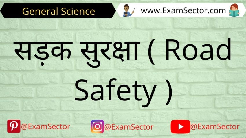 सड़क सुरक्षा ( Road Safety ) notes in hindi