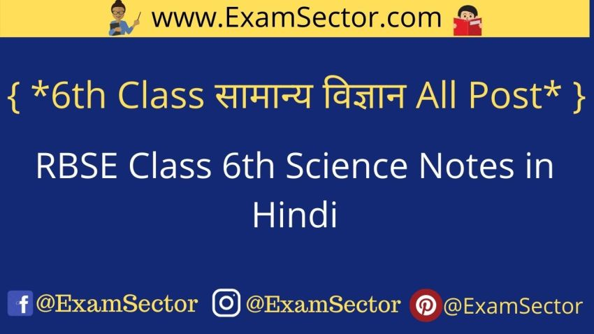 RBSE Class 6th Science Notes in Hindi