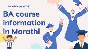 BA course information in Marathi | बीए कोर्स बद्दल माहिती |
