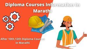 डिप्लोमा कोर्सेस कोणते आहेत? Diploma courses information in Marathi 