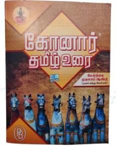Konar 11th tamil guide