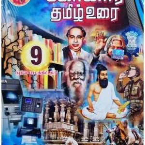 konar 9th std tamil guide