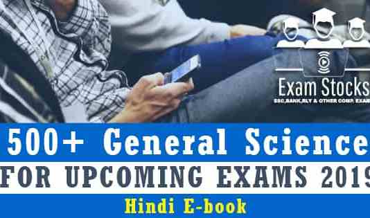 Download 500+ General Science For Upcoming Exams 2019 Pdf