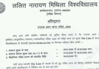LNMU Part 1 Online Exam Form 2020 Fillup Date And Fee