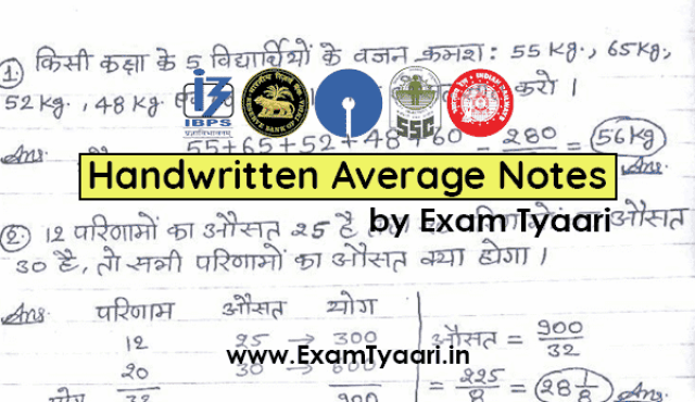 Download Handwritten Math Average (औसत) Shortcuts and Tricks Notes with Solved Examples [PDF] - Exam Tyaari