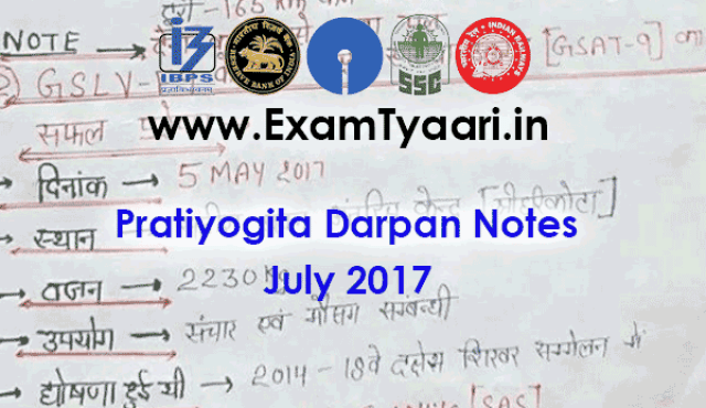 Download Pratiyogita Darpan Hindi July 2017 - Handwritten Notes for SSC CGL, IBPS  and SBI PO & Clerk Exam [PDF] - Exam Tyaari
