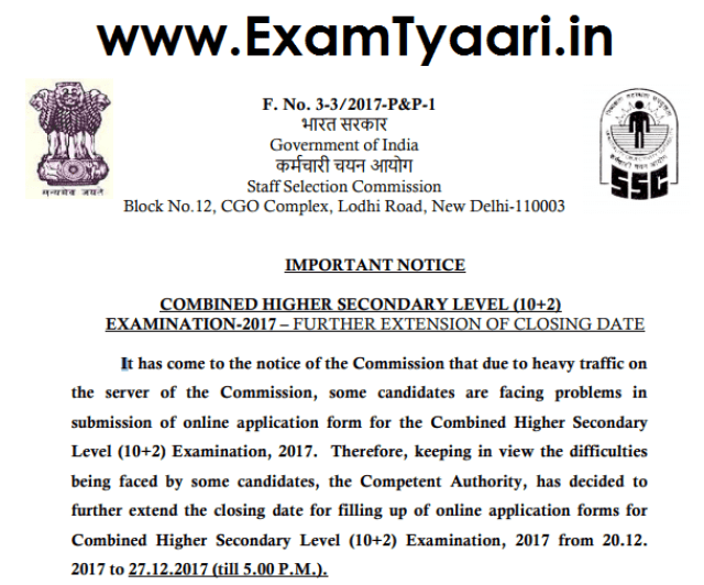 SSC CHSL 2017 Registration Date Extended till 27-12-2017 [PDF Download] - Exam Tyaari