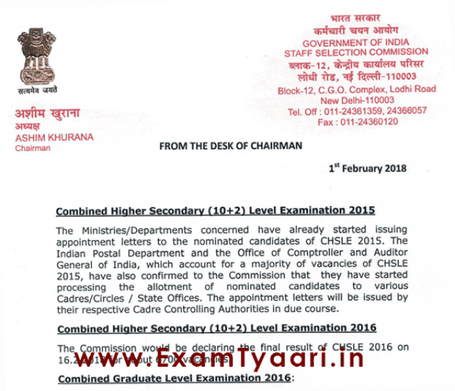 SSC Chairmen Letter for CGL 2017 and CHSL 2015-2016 [PDF] - Exam Tyaari