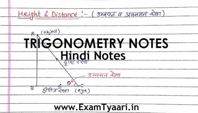 Trigonometry Math Notes Capsule with Shortcut tricks in Hindi PDF Download - Exam Tyaari