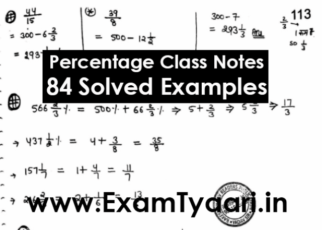 Percentage shortcut tricks and Solved Examples in pdf - exam tyaari
