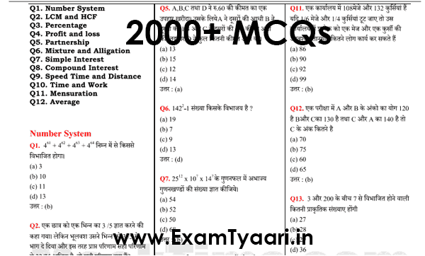 Subjectwise 2000 Questions MCQ for SSC CGL Exams - SSC Study Material