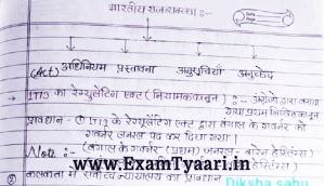 Indian Constitution Notes pdf - Exam Tyaari