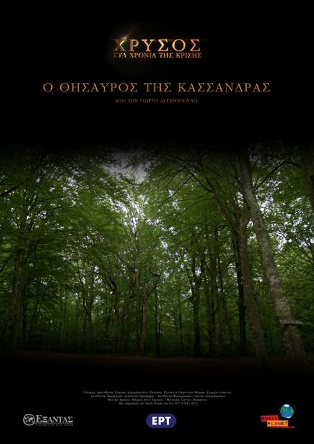 https://i2.wp.com/www.exandasdocumentaries.com/images/stories/O_Thisavros_tis_Kassandras_-_big.jpg