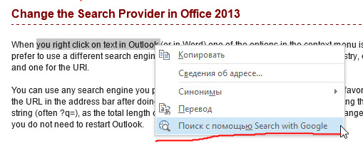Change the Search Provider in Office 2013