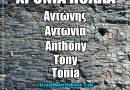 Happy Name Day! (St. Anthony)